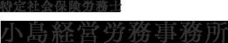 小島経営労務事務所